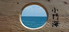 Pequeña puerta al mar